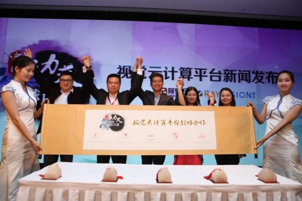 阿里雲と瑞云科技が戦略提携、映画制作会社向けクラウドを展開