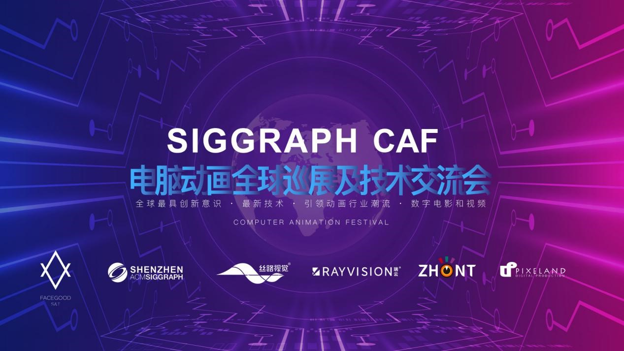 SIGGRAPH Computer Animation Festival (CAF) Traveling Show Held for the First Time in China!