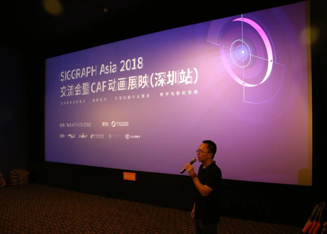 SIGGRAPH CAF Animation Exhibition and Sino-Japanese Technical Sharing Conference Was Successfully Held