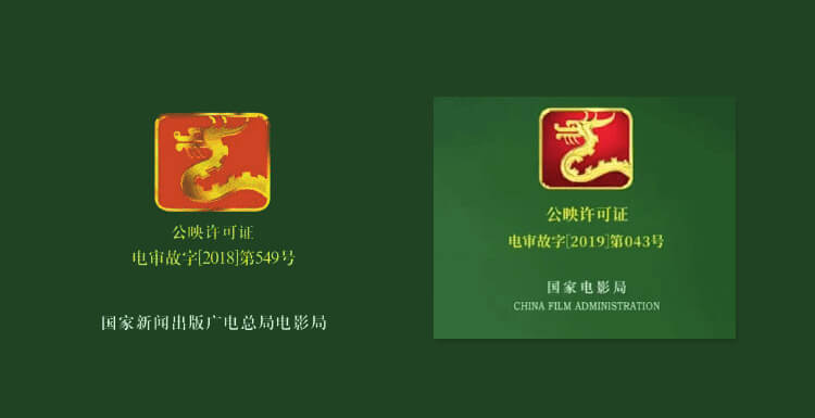 China Film Administration Release New License Logo