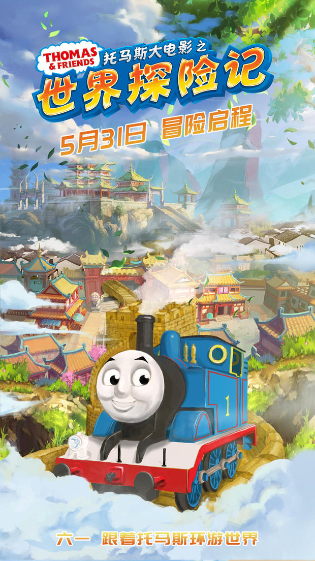 Thomas & Friends: Big World! Big Adventures! The Movies